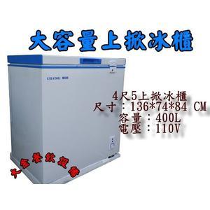 大容量上掀冰櫃/4尺5上掀冰櫃/優尼酷400L冷凍櫃/臥式冰櫃/營業用冰櫃/冰櫃/掀蓋式冰櫃