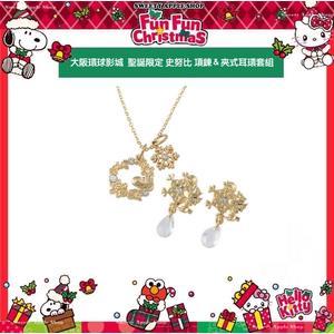 (現貨&樂園實拍) 日本 大阪環球影城 聖誕限定 SNOOPY 史努比 項鍊&夾式耳環 禮盒套組