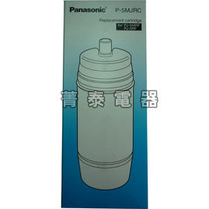 『原廠經銷』Panasonic國際牌日本原裝淨水器濾心【 P-5MJRC 】淨水器PJ-5MRF 專用