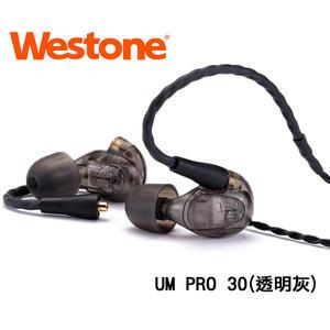 Westone UM Pro 30 入耳式耳機 (透明灰)