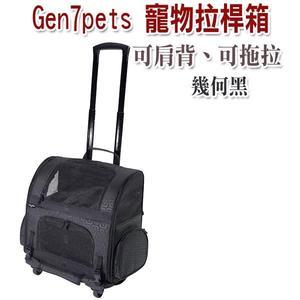 ★台北旺旺★Gen7pets 寵物拉桿箱 幾何黑/幾何紅 2色 建議載重9.07Kgs/20磅