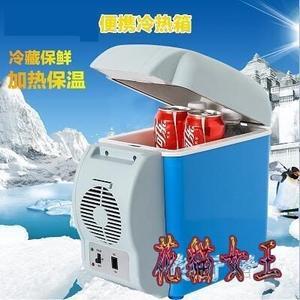 小冰箱 7.5升迷你車載冰箱冷藏便攜冰箱 車用12v BF9375【花貓女王】