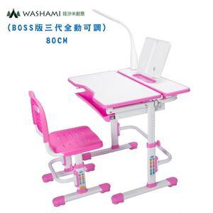 【韓式情人】WASHAMl-WSH日式快樂兒童升降學習桌椅(BOSS版三代全動可調)80CM