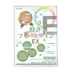 妍美会 專利游離型葉黃素光漾膠囊 EX專業版  30粒/盒 妍美會 【聚美小舖】