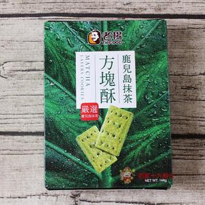 老楊_鹿兒島抹茶方塊酥144g_24盒(箱)【0216零食團購】4710801133307-B