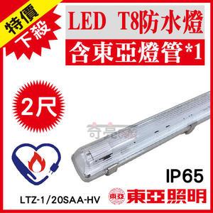 節能標章【奇亮科技】含稅 東亞 2尺單管 LED防潮燈 IP65 白光 附節能LED燈管 LTZ-1/20SAA-HV