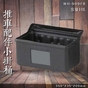 【專利設計】WH-909FB 小掛桶 10L 推車掛桶 餐車掛桶 服務車掛桶 回收 廚餘 置物 收納 餐飲 廚餘桶