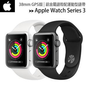 【福利機-已拆封未使用】Apple Watch Series 3 GPS (38mm)鋁金屬錶殼搭配運動型錶帶(台灣公司貨)