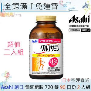 【一期一會】【日本現貨】日本 Asahi 朝日 葡萄糖胺 720錠 90日份 2入組 軟骨素 日本熱銷