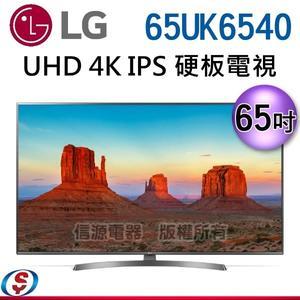 【新莊信源】65吋【LG 樂金廣角4K IPS智慧連網電視】65UK6540