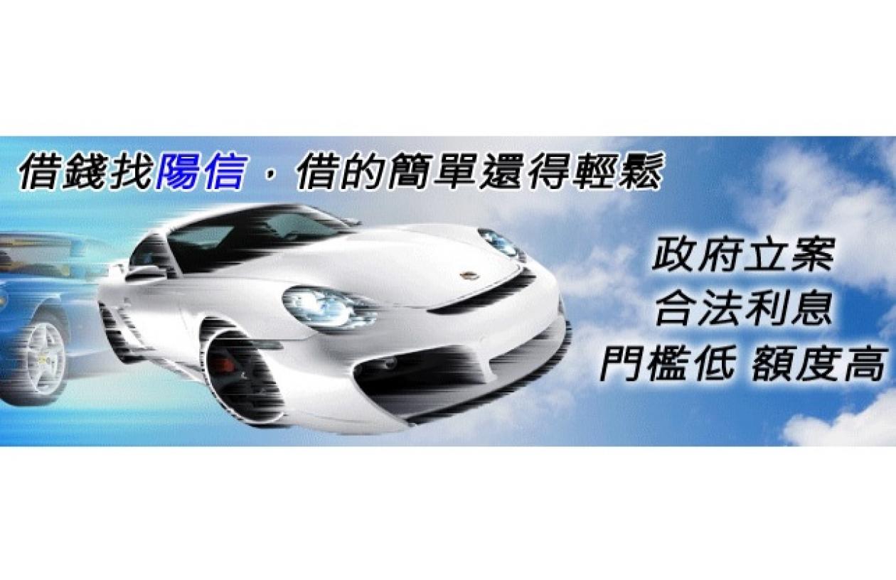 台北陽信當舖-汽機車借款免留車