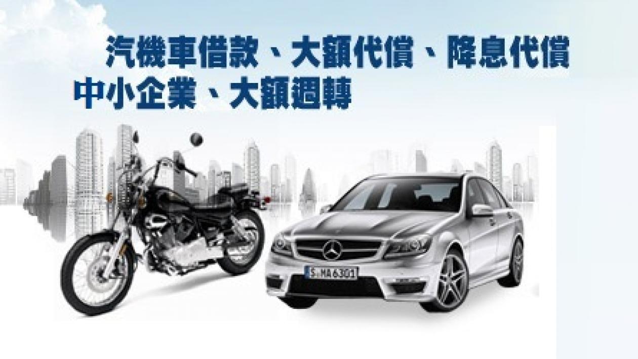 台北和運當舖-汽機車借款免留車