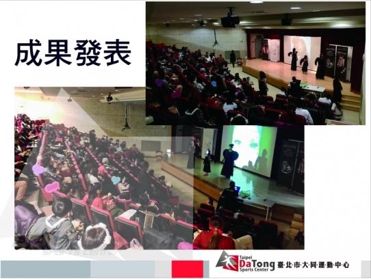 臺北市大同運動中2F心國際會議廳租借