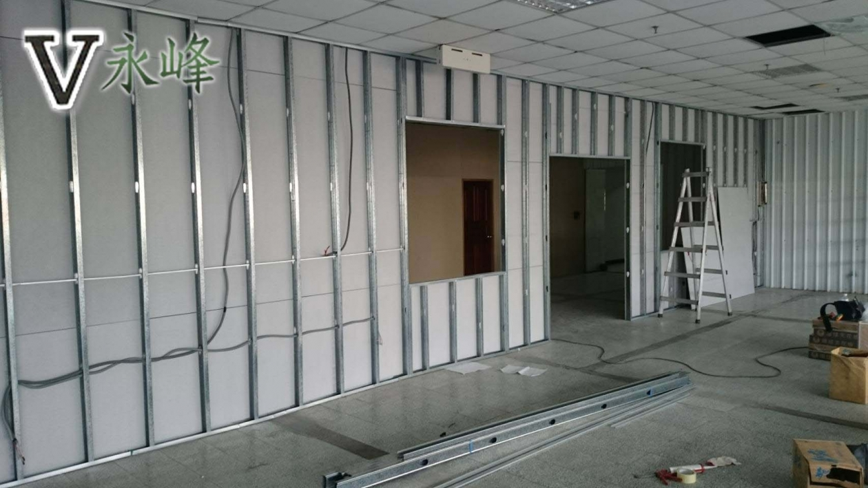 永峰室內輕隔間牆裝修
