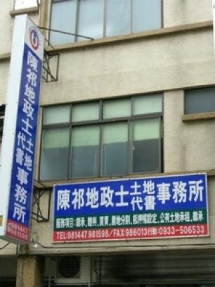 陳祁.黃秀婷地政士事務所
