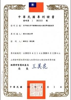 育林國際專利商標事務所