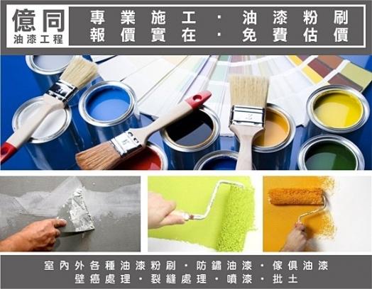 億同油漆工程