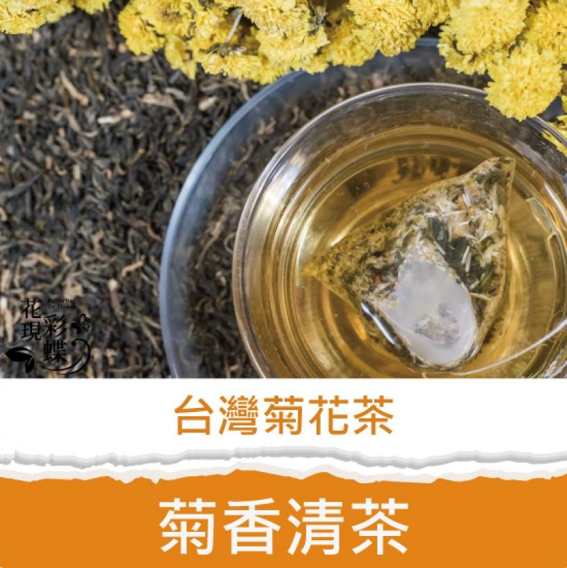 花現彩蝶天然花茶專賣店