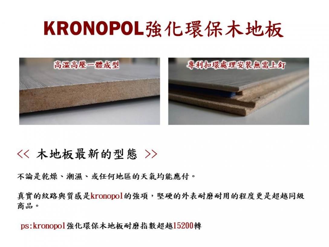 KRONOPOL科諾柏木地板