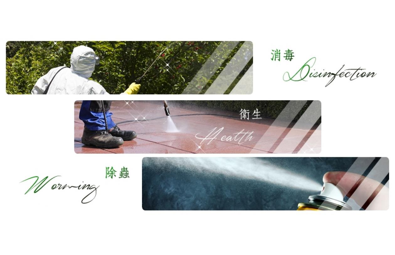 環冠環境衛生