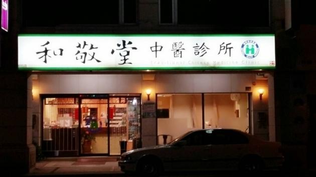 和敬堂中醫診所 (台中沙鹿店)