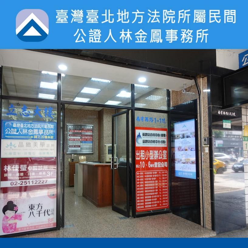 台北地方法院所屬民間公證人林金鳳事務所