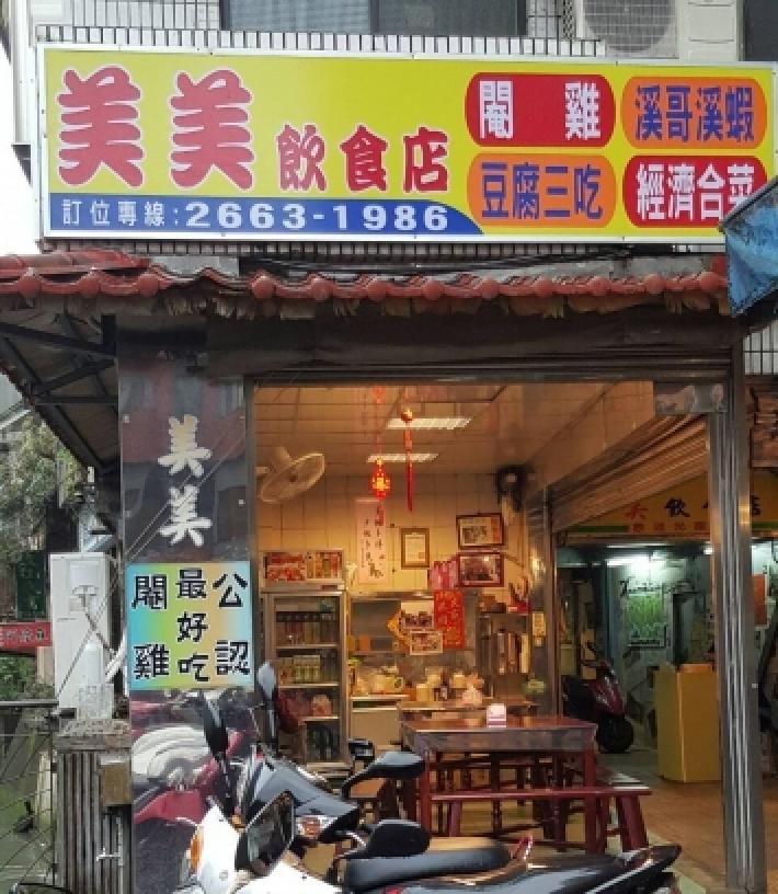 石碇美美飲食店-台菜合菜餐廳