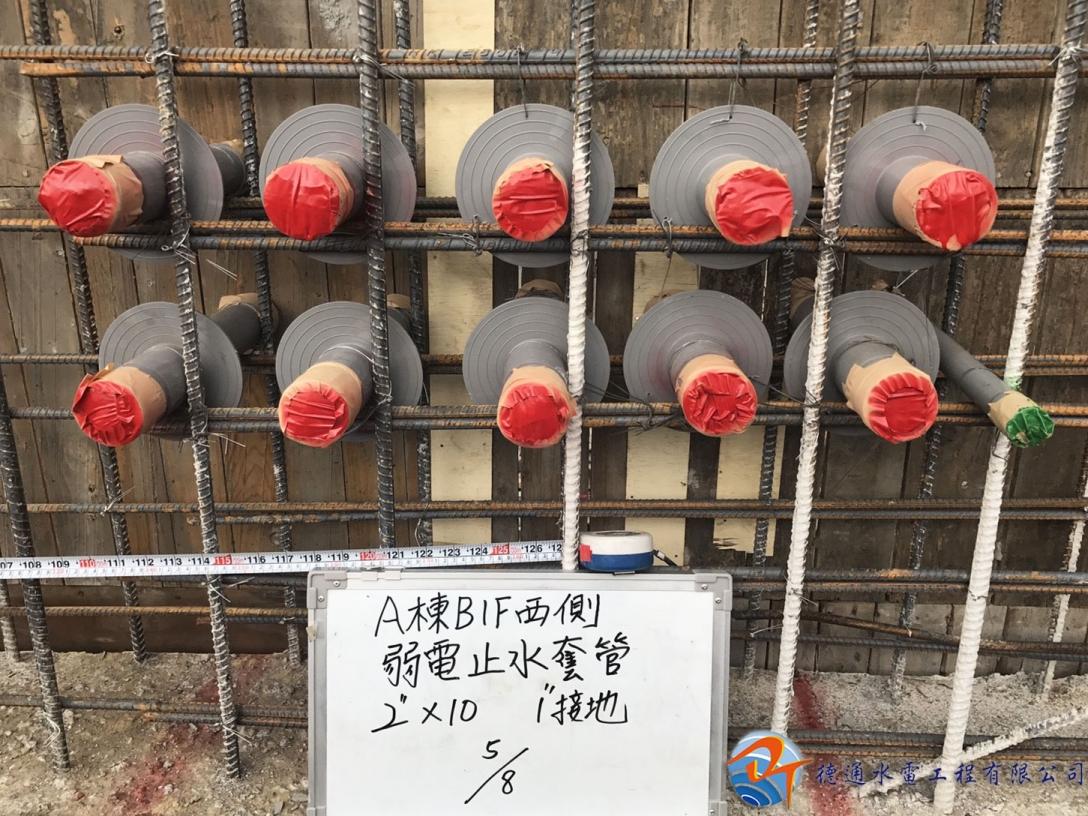 德通水電工程