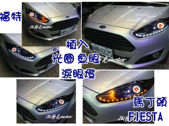 JK極光車用照明專業改裝