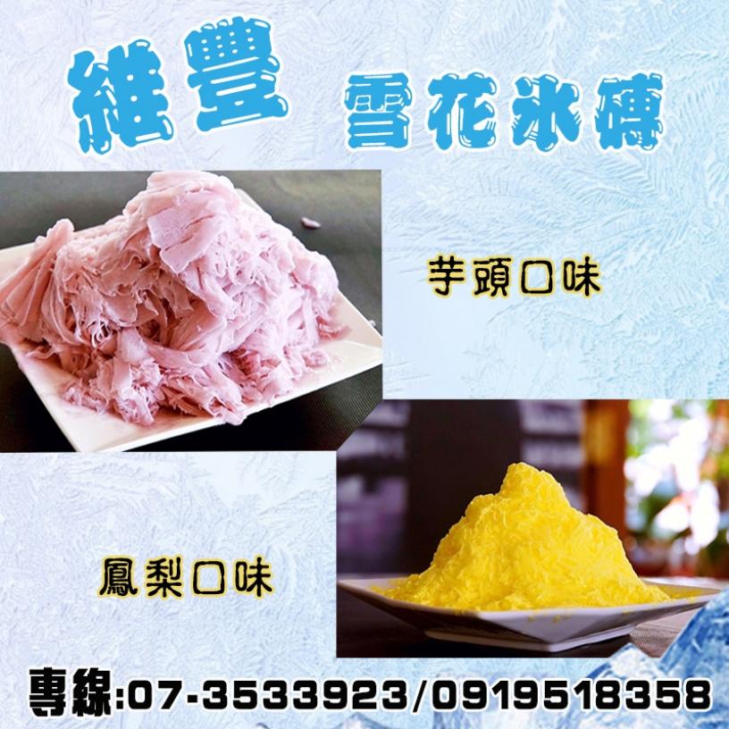 維豐雪花冰磚冰棒冰淇淋批發代工