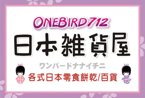OneBird712日本雜貨屋