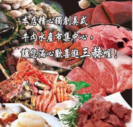 三赫肉品海鮮市集
