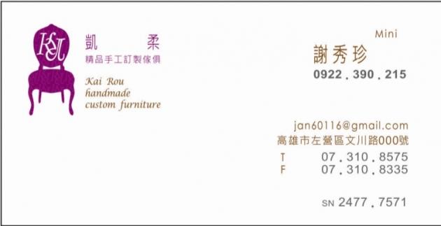 凱柔手工訂製傢俱