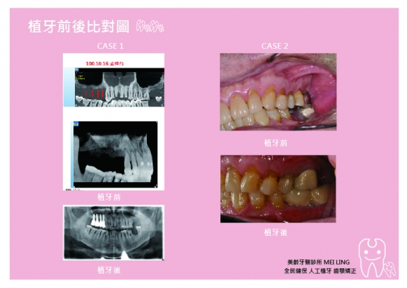 美齡牙醫診所