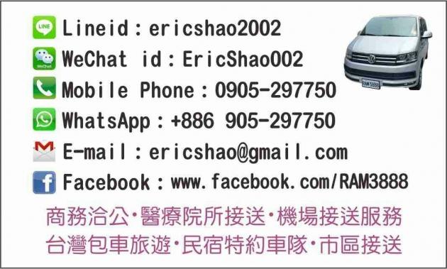 邵一貫北台灣包車旅遊之旅