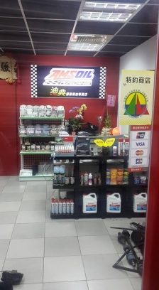 油典國際機油專賣店