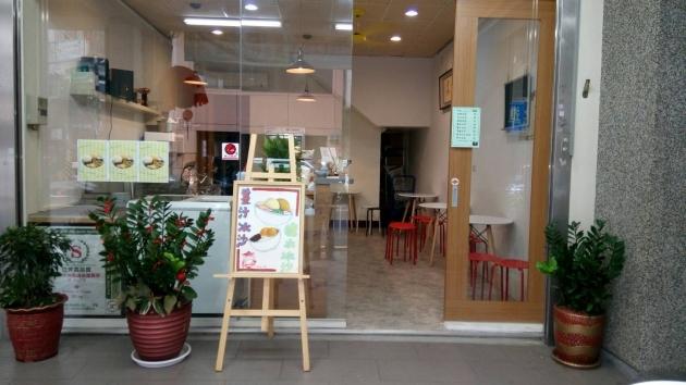 好豆味薑汁冰沙豆花店