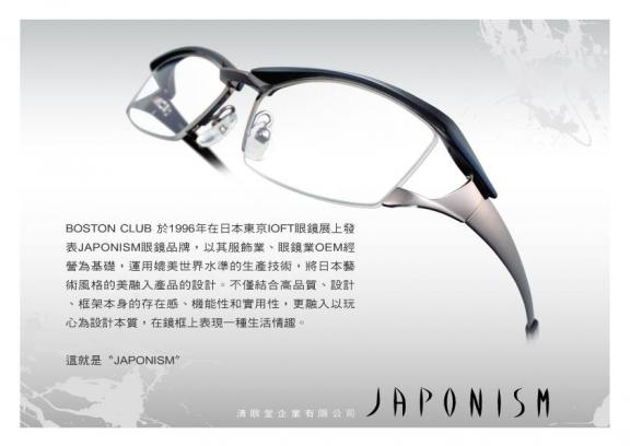 遠見精品眼鏡(新竹店)