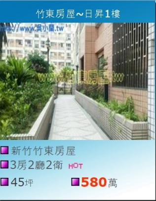 竹東房屋-吳玉蘭土地房屋買賣