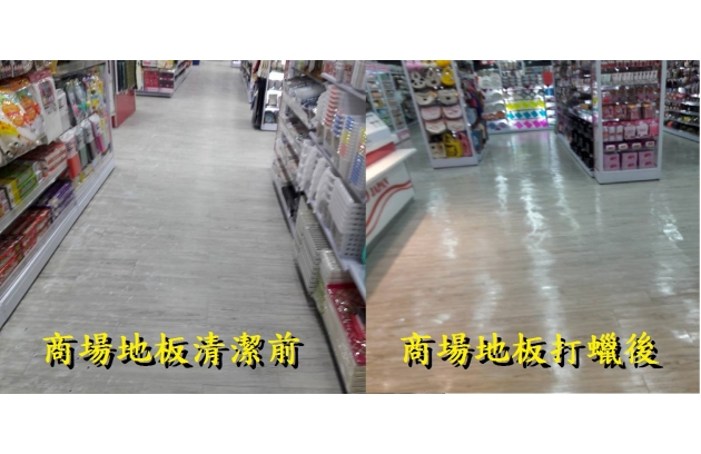 A+專業清潔