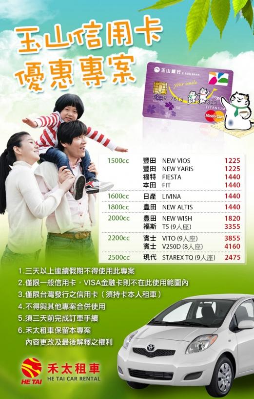 禾太租車(左營高鐵店)