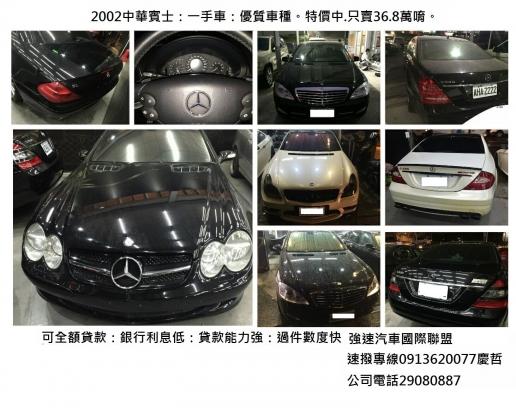 強速國際汽車聯盟