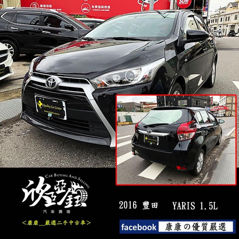 桃園龜山康康嚴選二手中古車