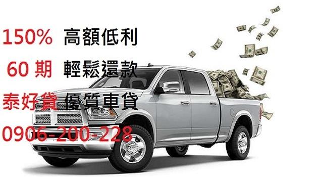 泰好貸汽車貸款