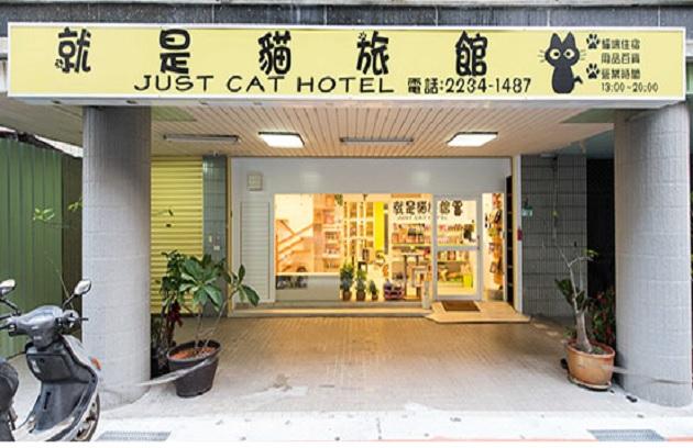 就是貓旅館