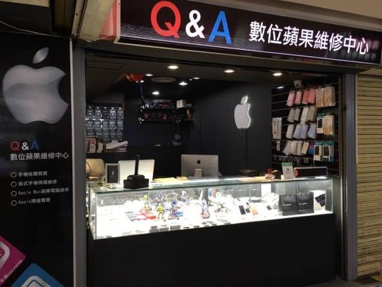 Q&A數位蘋果維修中心西門町總店