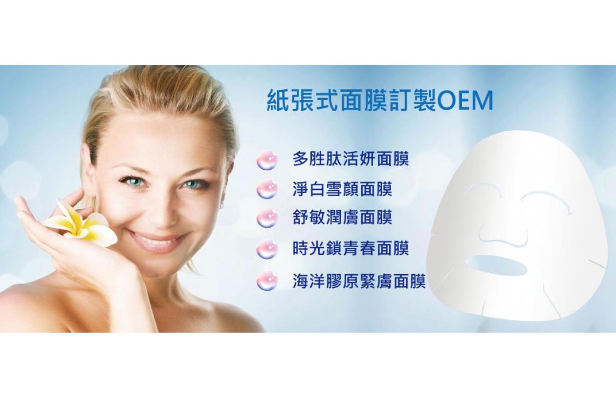 晟航美妝有限公司