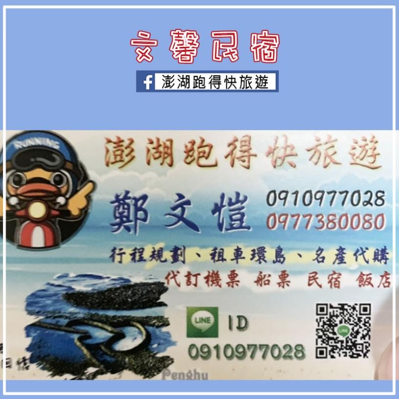 澎湖文馨民宿