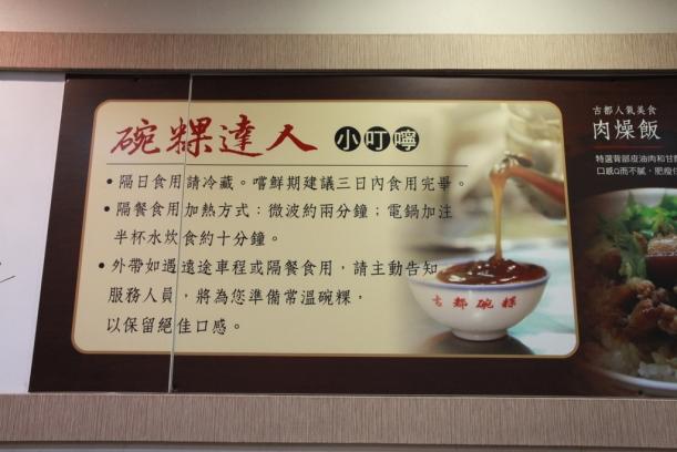 台南古都碗粿