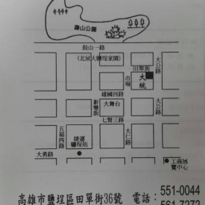 大統醫學檢驗所